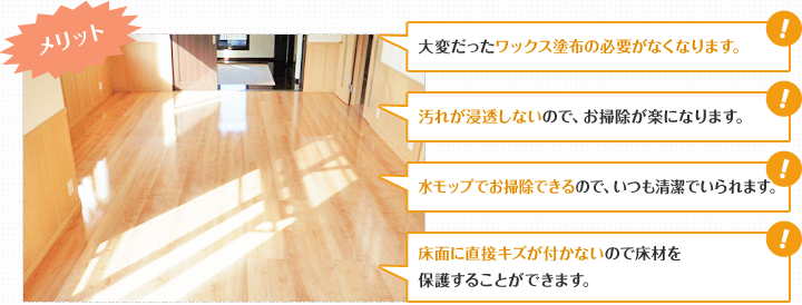 coating_flooring02