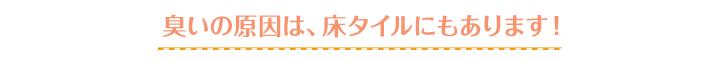 coating_tile01
