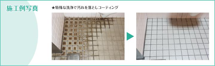 coating_tile05